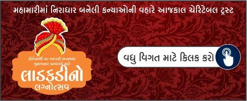 Aajkaal Daily (Desh Pardesh Ni Aajkaal)